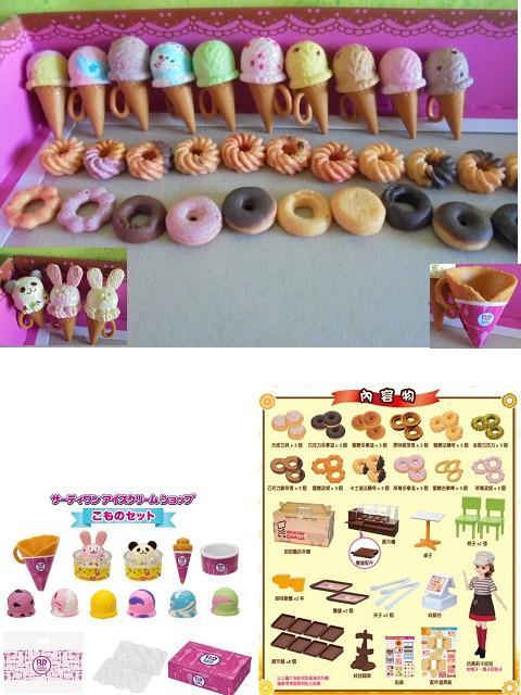 喜洋洋園地/正版莉卡娃娃冰淇淋甜筒、甜甜圈/特惠