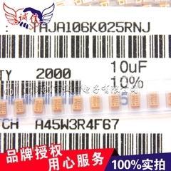 [含稅]貼片鉭電容 10UF 25V A型 3216 黃色 3個