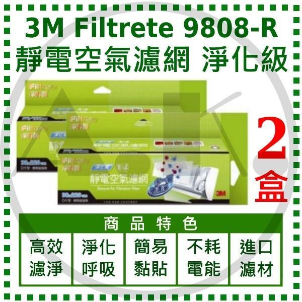 3M Filtrete 9808-R 淨化級 靜電空氣濾網 冷氣必備 高效濾菌 PM2.5 淨呼吸 兩盒 過濾王