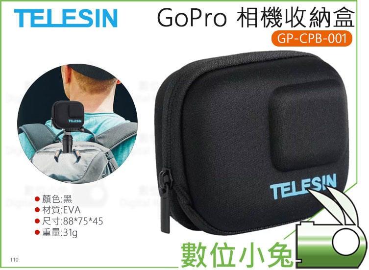 數位小兔【TELESIN GoPro 相機收納盒 GP-CPB-001】收納包 保護包 HERO 6 7 5 防摔
