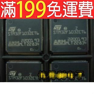 滿199免運單片機IC STM32F103ZET6單片機 LQFP144 環保正品. 231-04290