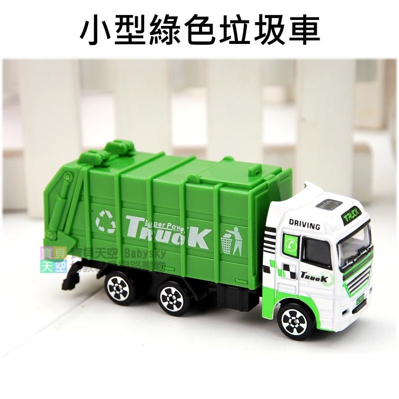 ◎寶貝天空◎【小型綠色垃圾車】滑行動力,合金模型車,環保車,工程車,資源回收車,合金工程玩具,精緻模型車