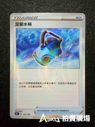 [ Asaku 卡片本舖 ] 寶可夢 中文版 S4A 162 足量水桶 普鑽