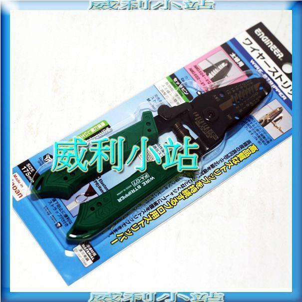 【威利小站】【含稅】日本ENGINEER EPA-07剝線壓著鉗 端子剝線鉗0.8-2.5mm~EPA07/PA-07