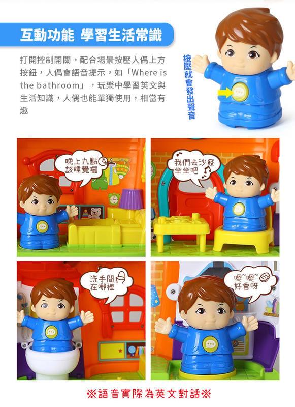 香港HOLA幼兒聲光玩具-男孩故事學習屋 3128A