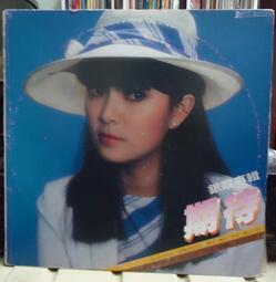 【音樂年華】銀霞 -期待/一朵小花滿身泥/1981海山唱片LP