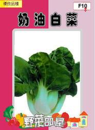 【野菜部屋~蔬菜種子】F10日本白雪奶油白菜種子0.85公克(約400粒) ,秋天種正是時侯~每包12元~
