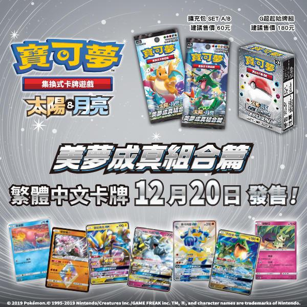 【貓腳印士林】 寶可夢集換式卡牌遊戲 中文版 第二彈 美夢成真 補充盒 PTCG 寶可夢 神奇寶貝