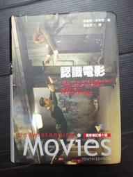 【癲愛二手書坊】《認識電影 最新修訂第十版》路易斯.吉奈堤.遠流出版