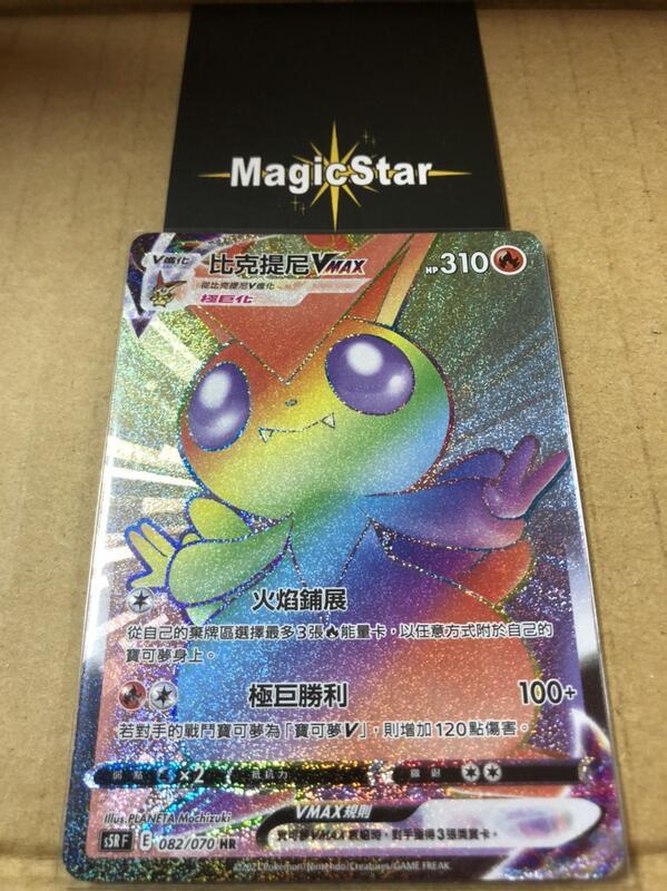 [MAGIC STAR] PTCG 寶可夢 中文版 S5R 比克提尼VMAX HR