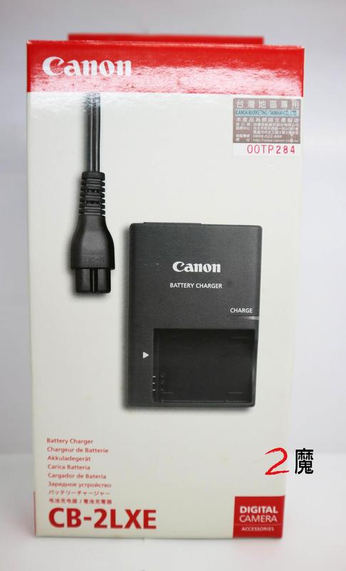 CANON CB-2LXE 公司貨原廠盒裝座充(NB-5L電池充電器)充電穩定快速安全《2魔攝影.國旅特約店》