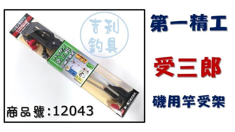 吉利釣具 - 日本第一精工 12043受三郎 小繼三段式竿受架 餌桶跨竿架