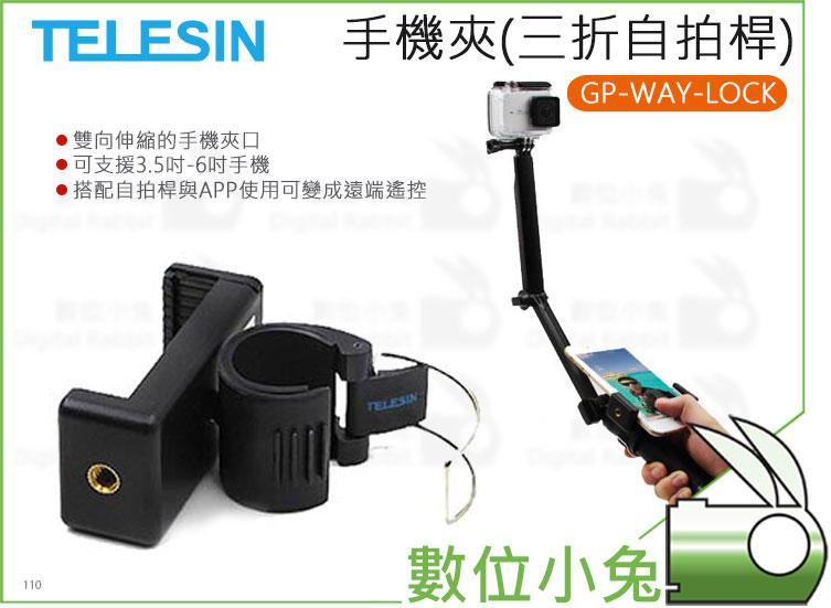 數位小兔【TELESIN 三折自拍桿用手機夾 GP-WAY-LOCK】GoPro Hero 8 7 6 5 自拍棒 支架