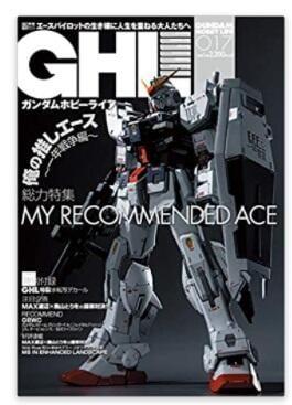 ◎日本販賣通◎(代購)Gundam Hobby Life 17