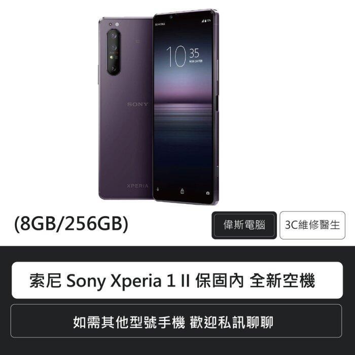 索尼SONY Xperia 1 II 鏡紫(8G/256G) 全新空機 保固內 僅拆封已貼保護膜