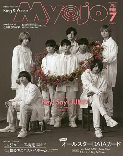 号 月 2020 8 myojo