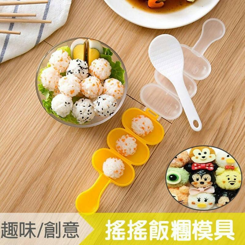 【搖搖飯糰模具】寶寶餵食器 圓球圓形飯匙飯勺 兒童輔食模型 造型器 搖飯糰器 米飯球 餅乾模 肉丸模造型模具壽司米球便當
