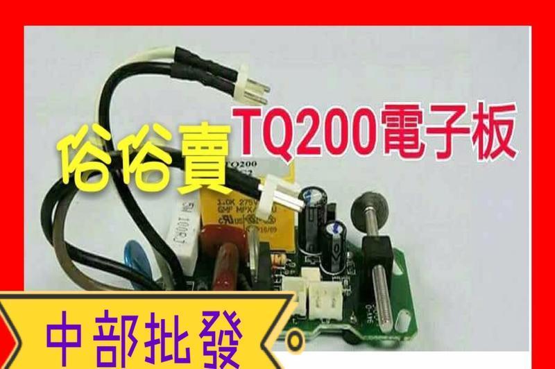 『中部批發』恆壓機電子板 電路板 TQ200 .TQ-200 .TQCN200 電子式加壓機馬達專用電子板