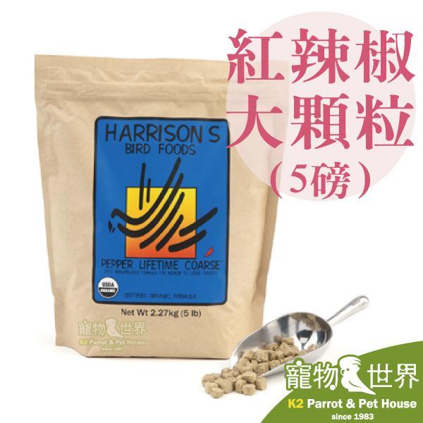 《寵物鳥世界》巨豐台灣公司貨 哈里森天然有機滋養丸-紅辣椒誘食配方-粗顆粒5磅/2.27kg│鸚鵡 鳥飼料 HA014