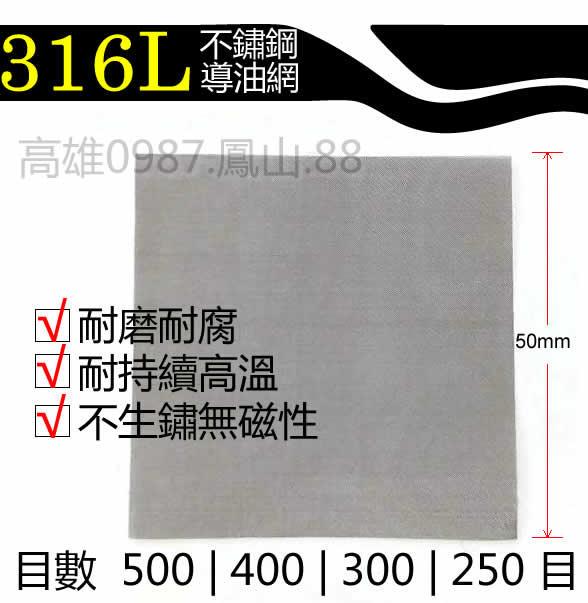 316L 不鏽鋼網🐝500目 400目 300目 250目過濾網 編織網導油網 DIY芯工業網格 5公分 高雄鳳山88