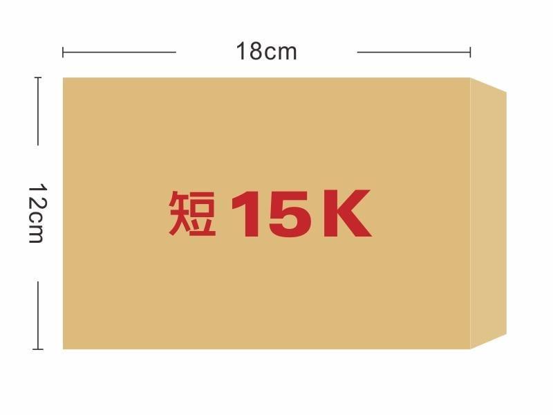 ★羅傑MORE★短15K赤牛皮信封(12x18cm)1箱1000入(可加購單色印刷)