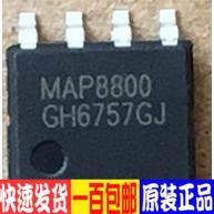 MAP8800 SOP-8 電源晶片 進口質量好原裝 229-03604