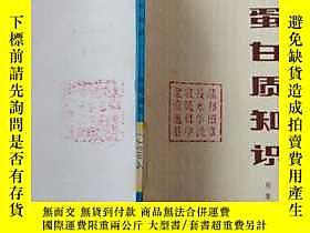古文物罕見白質知識露天228035 鄭集   編著 上海科學技術出版社  出版1981