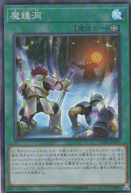(再生卡舖)遊戲王 DANE-JP064 魔鐘洞 亮面