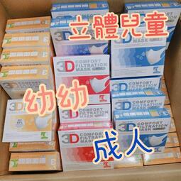 兒童口罩 MIT 台灣製 Extinct mask 3D立體 30入盒 外銷美國