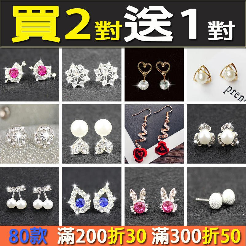 F62-【買2對送1對】日韓水晶耳釘/女時尚百搭/防過敏耳環配飾品/簡約氣質小耳飾
