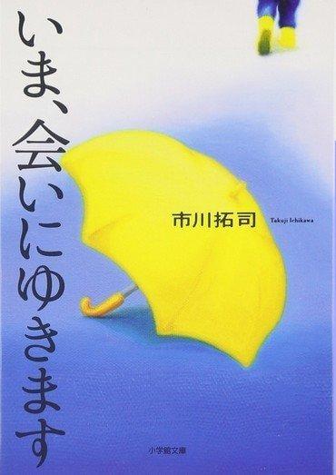詩軒音像現貨 文庫 小說 現在 很想見你 市川拓司 進口日文-dp010