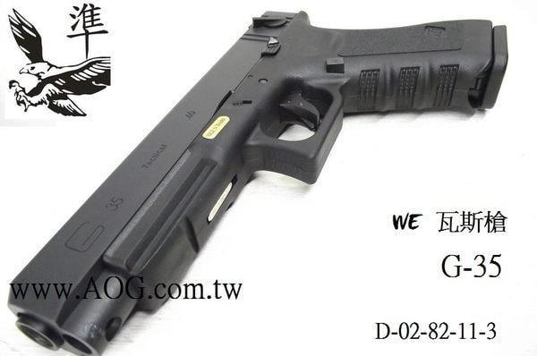 ~~翔準AOG~【WE G35 黑色 A款 】瓦斯槍 手槍 BB槍 玩具槍 台灣製造 D-02-82-11-3