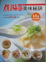 《煮湯的美味秘訣》ISBN:9867044533│生活品味│姚嘉雄│3讀七成新