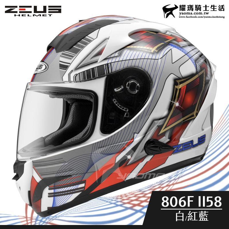 贈好禮|ZEUS安全帽 ZS-806F II58 白紅藍 內藏墨鏡 全罩帽 全罩式 806F 耀瑪騎士機車部品