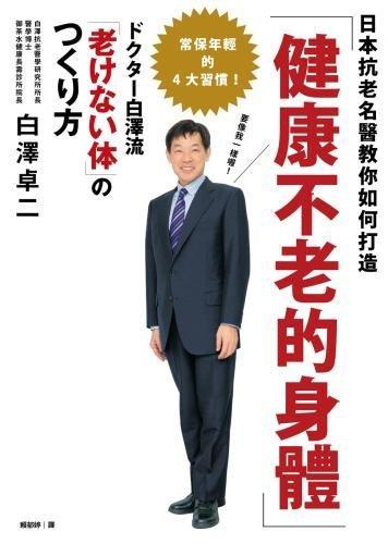 詩軒音像現貨 日本抗老名醫教你如何打造「健康不老的身體」-dp010