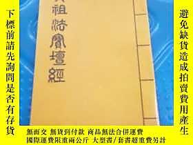 古文物罕見六祖法寶壇經露天140184 惠能大師 青原山淨居寺  出版2001