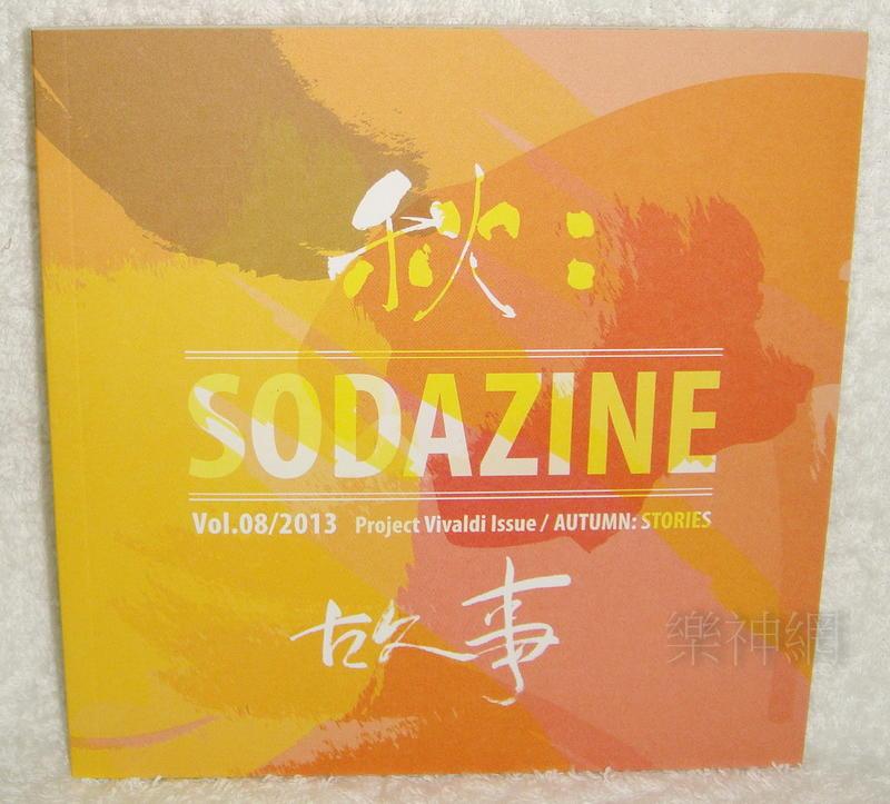 (青峰) 蘇打綠sodagreen 秋故事 Autumn Stories【蘇打誌 Sodazine Vol.8】soda