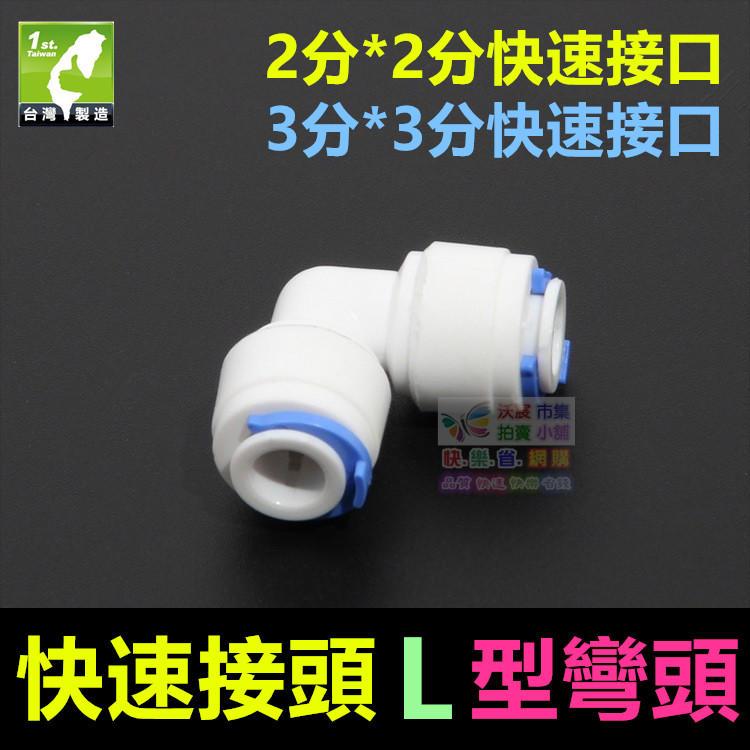 ㊣【水博士】2分3分快速接頭L型彎頭 PE管接頭 純水機 淨水器配件 8元/個