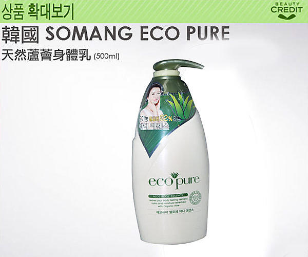 YES 美妝- 韓國 ECO PURE 天然蘆薈身體乳 500ml  SOMANG BEAUTY CREDIT 公司出品【V002143】
