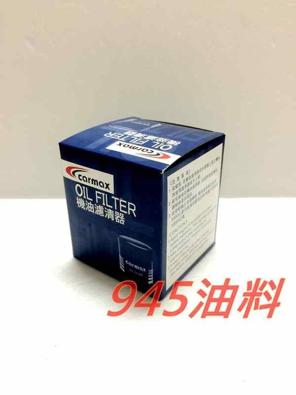 945油料嚴選-CARMAX 機油芯 紙芯 DAIHATSU SIRION 1.3 1.5 2005年後款 台中可自取