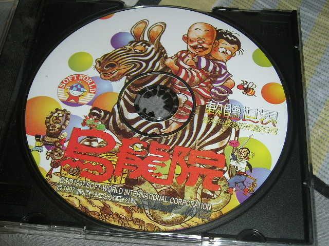 正版PC遊戲出清--- 烏龍院 (1997軟體世界發行)95/DOS