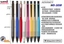 三菱 uni KURU TOGA M5-1030 進階滑動式筆頭 0.5mm 自動鉛筆