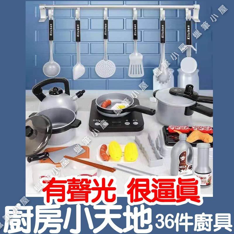 ☆蠟筆小屋☆現貨販售中。扮家家酒廚房玩具36件組 電磁爐 壓力鍋 水壺 廚房玩具