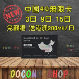 免翻牆 大陸4G 不降速 無限卡 大陸上網卡 大陸網卡 大陸SIM卡 大陸電話卡 中國移動 中國上網卡 中國網卡 15日
