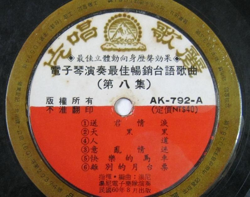黑膠唱片唱盤--電子琴演奏--暢銷台語歌曲