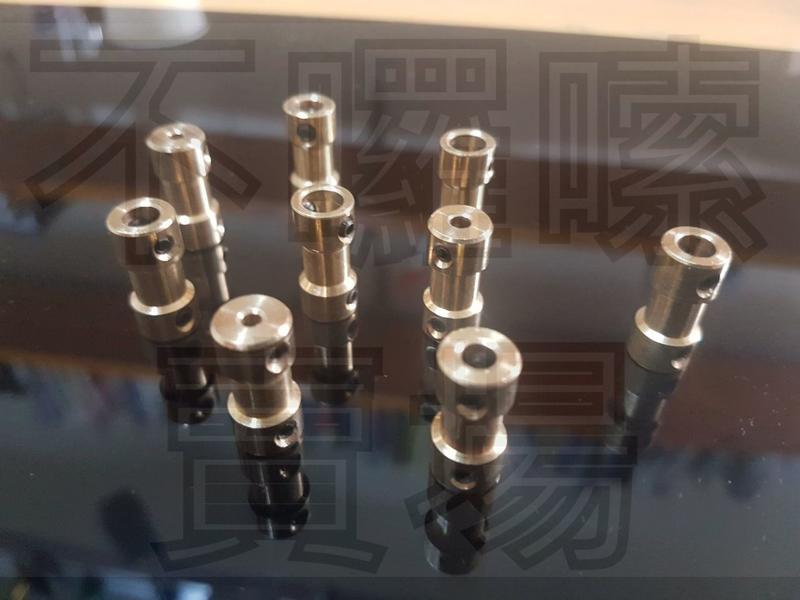 【不囉嗦24H送出】黃銅連軸器 聯軸器 多規格 (軸心 黃銅聯軸器 光軸 車軸 模型 齒輪 馬達 電機)