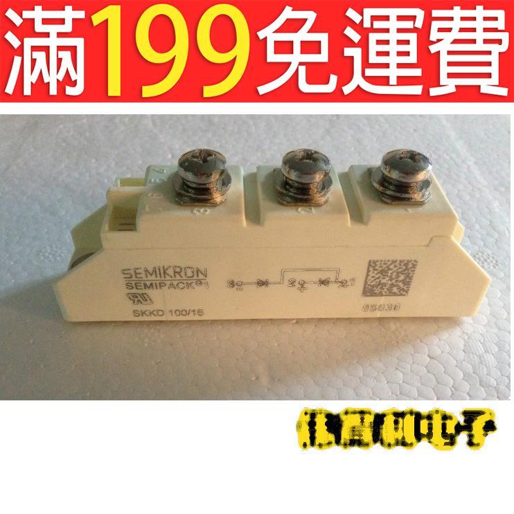 滿199免運整流模塊 模塊 SKKD100/16E SKKD106/16E 231-04918