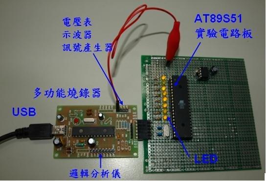 8051 AVR燒錄器(採用USB 2.0介面) 示波器 邏輯分析儀 訊號產生器 電壓表