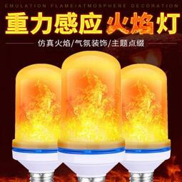 火焰燈泡SG124【SG111】 E27led 仿真動態火焰效果LED燈泡玉米燈裝飾燈聖誕節過年生日萬聖節PATTY