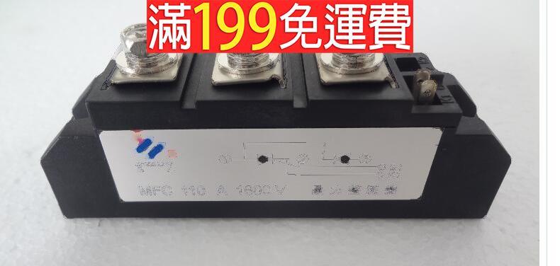 滿199免運全新原裝可控硅 晶閘管 MFC110A 1600V MFC110-16 231-04076